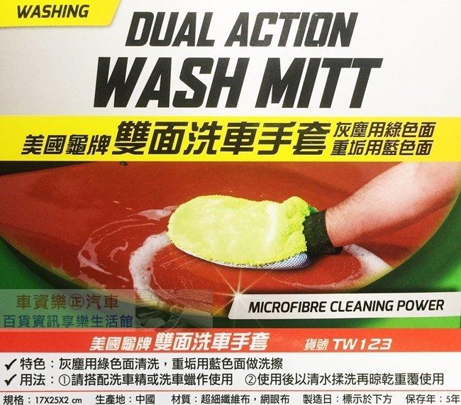車資樂㊣汽車用品【TW123】美國龜牌Turtle Wax 車身清潔擦拭雙面超細纖維 洗車手套