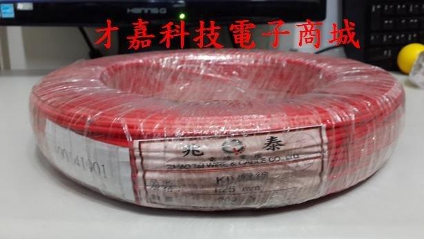 【才嘉科技】(紅色)KIV電線 1.25mm平方 1C 配線 台灣製 絞線 控制線 電源線 (每米12元)