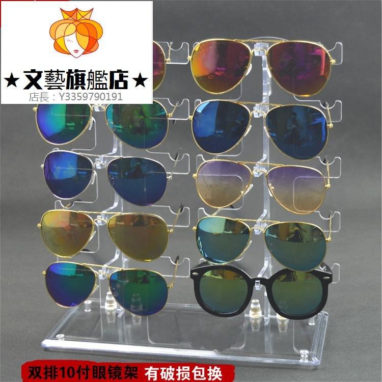 預售款-WYQJD-眼鏡展示架 太陽鏡展示道具 墨鏡架子 眼睛陳列架 貨架支架旋轉架*優先