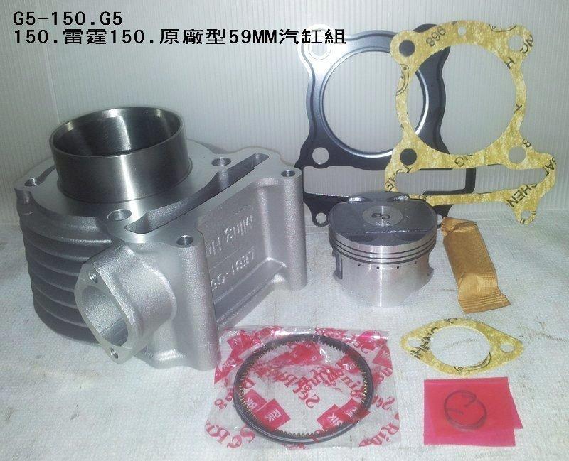 【阿鎧汽缸】G5-150.G5 150.雷霆150.原廠型59MM汽缸組