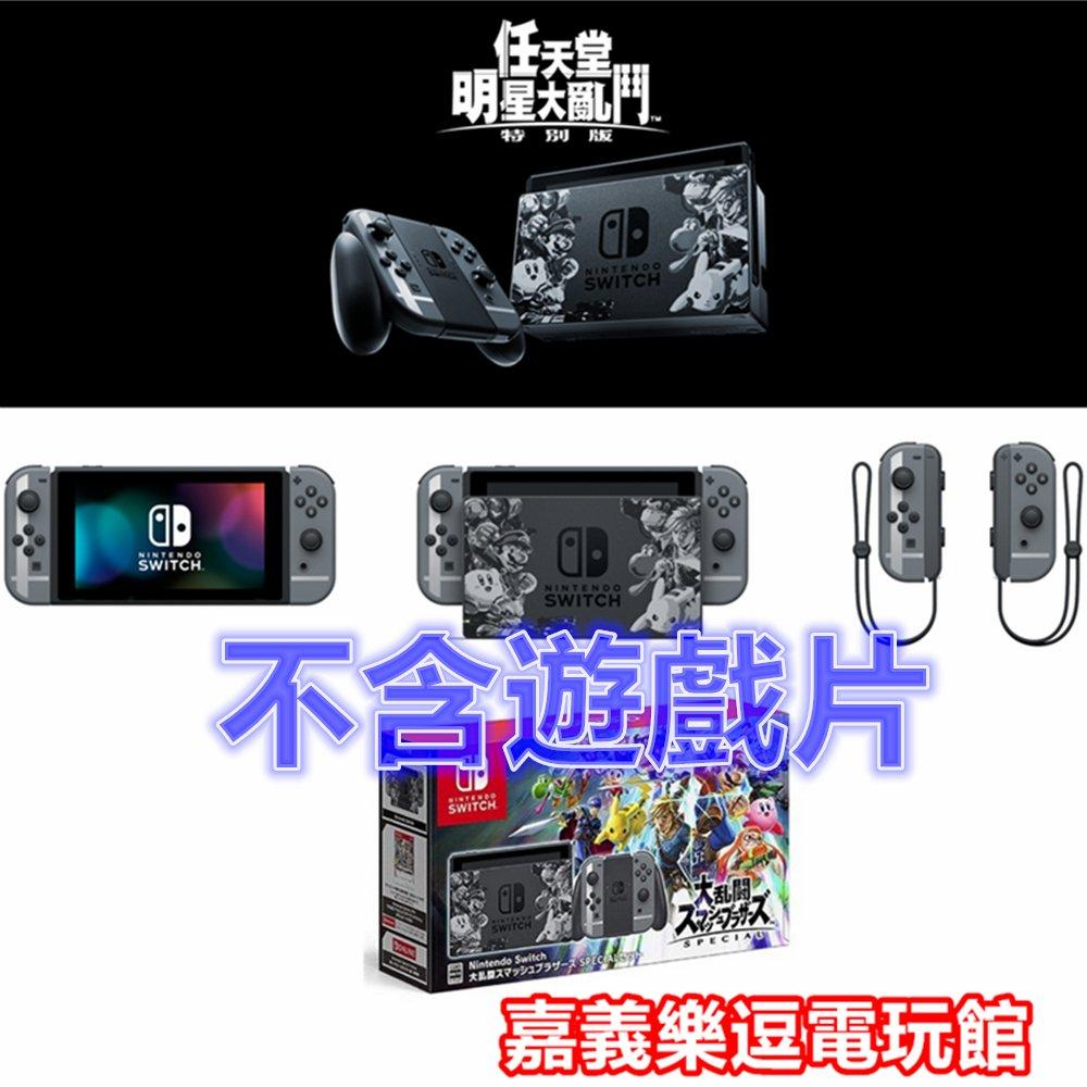【NS主機】Switch 任天堂明星大亂鬥 特別版主機 同捆機 限量機 ✪不含遊戲✪嘉義樂逗電玩館