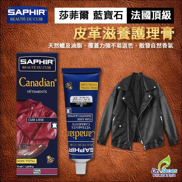 法國saphir莎菲爾皮衣補色膏皮件染色劑修補滋養膏 [鞋博士嚴選鞋材]