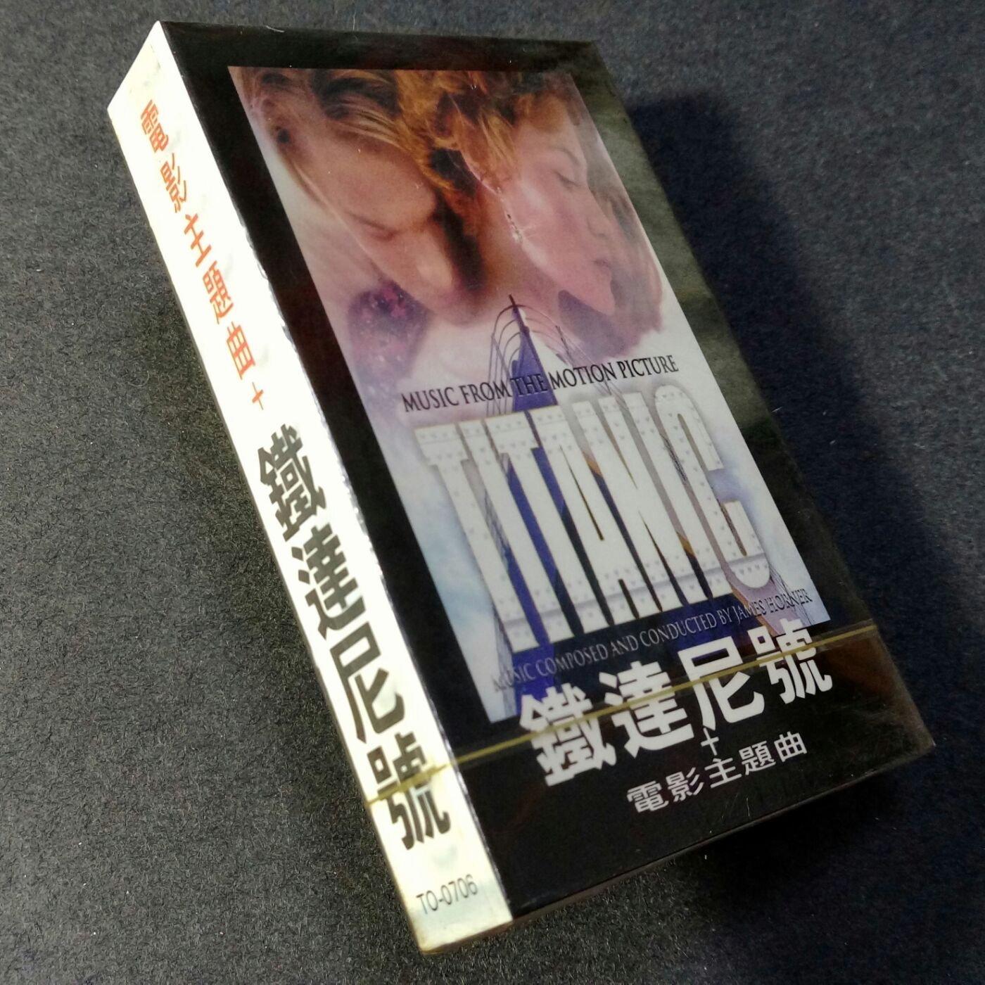 電影主題曲 鐵達尼號 明日帝國 羅密歐與茱麗葉 天使保鏢 卡帶 錄音帶 原封未拆 興來唱片出版