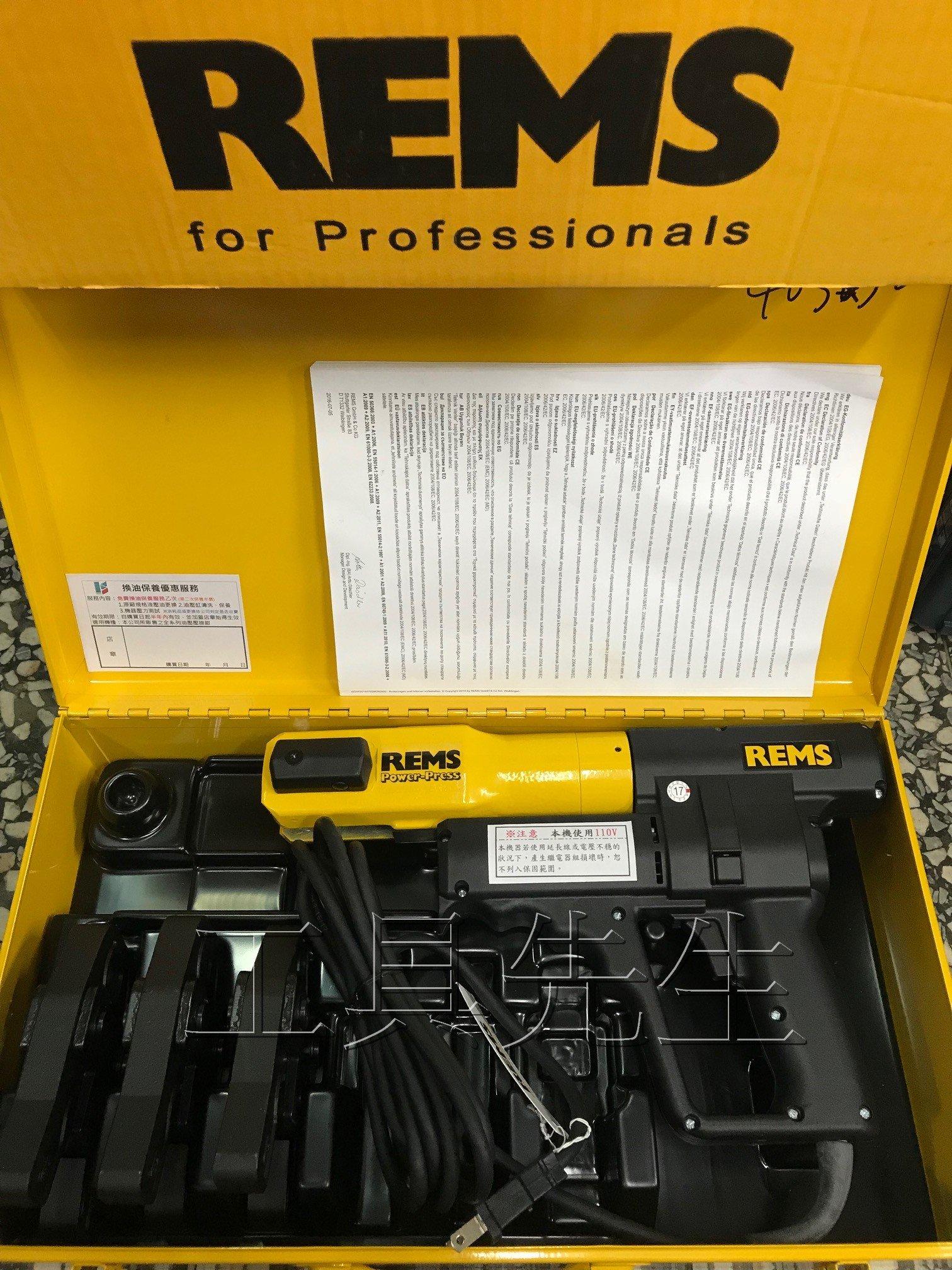 含稅/半自動款式【工具先生】德國 REMS 電動油壓式/槍型.壓接 不銹鋼管 熱水管 電動油壓 壓著 壓接 工具/壓接機