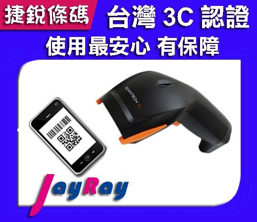 捷銳條碼 IG-820 二維條碼掃描器(可讀手機螢幕,可解QR Code碼的中文 )隨插即用 台灣製造