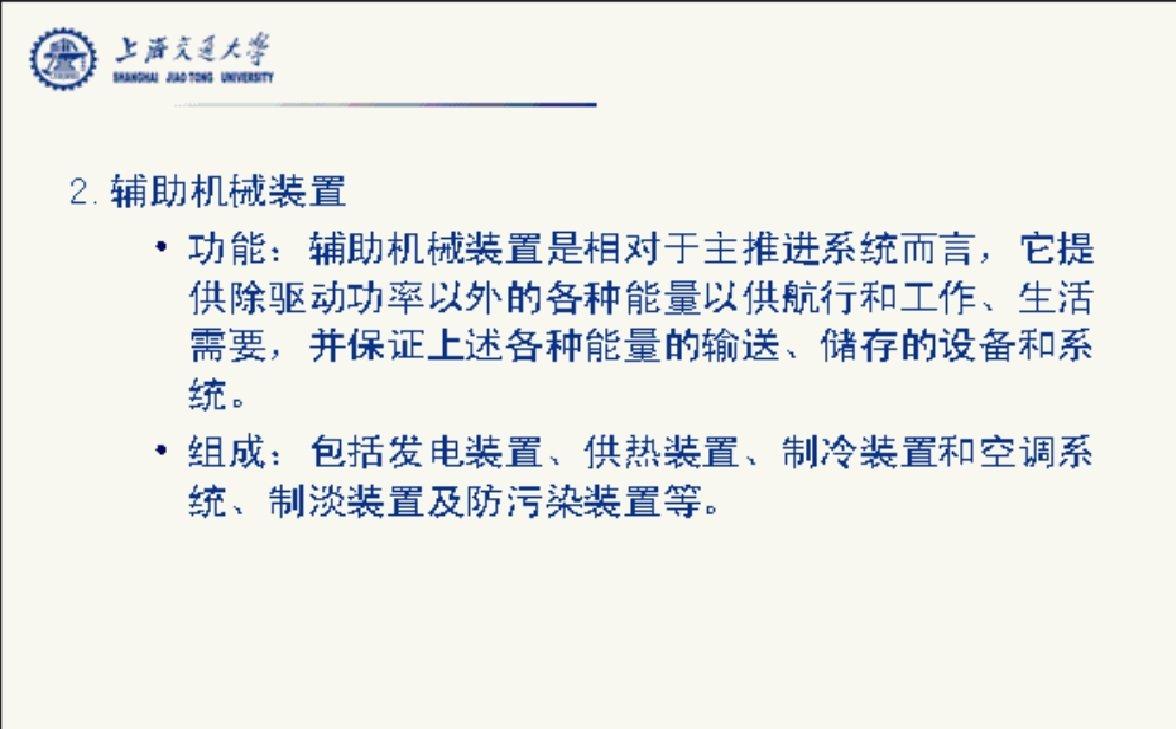 【9420-1764】船舶輔助機械裝置與管路系統設備 教學影片- ( 45堂課 上海交通大學 ) 350元!
