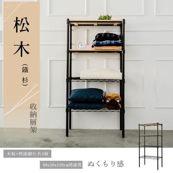60x30x120公分松木四層收納層架 展示架 倉庫架 實木層架 鐵力士架(兩色可選)