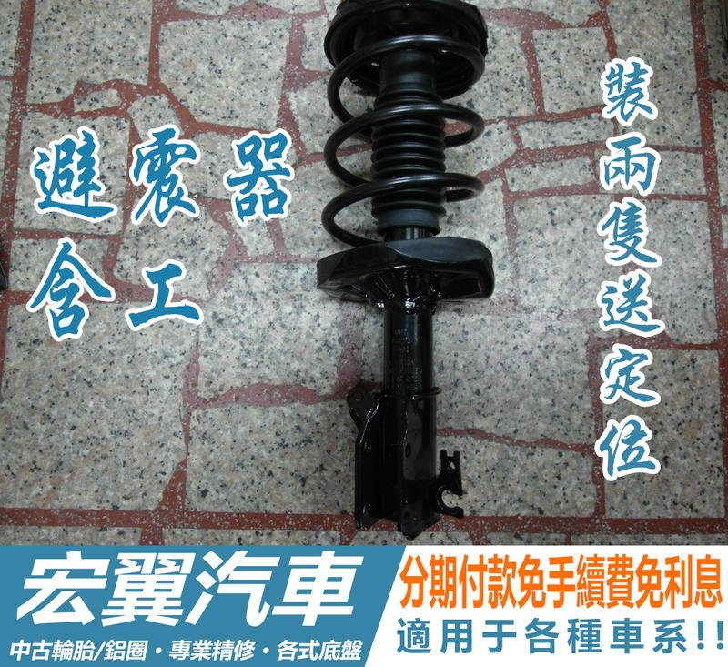 避震器完工價1400元/隻起 換兩隻送定位 賓士 BENZ W212 W207 W204 C300 W220