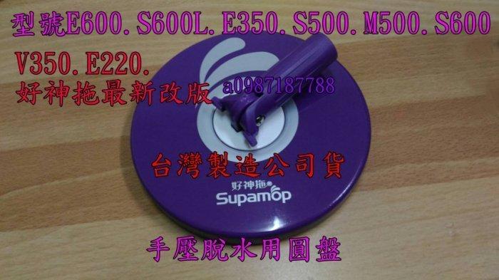 好神拖經銷維修售零件 E600.S600L.E350.S500.M500 B350用好神拖圓盤.手壓脫水用