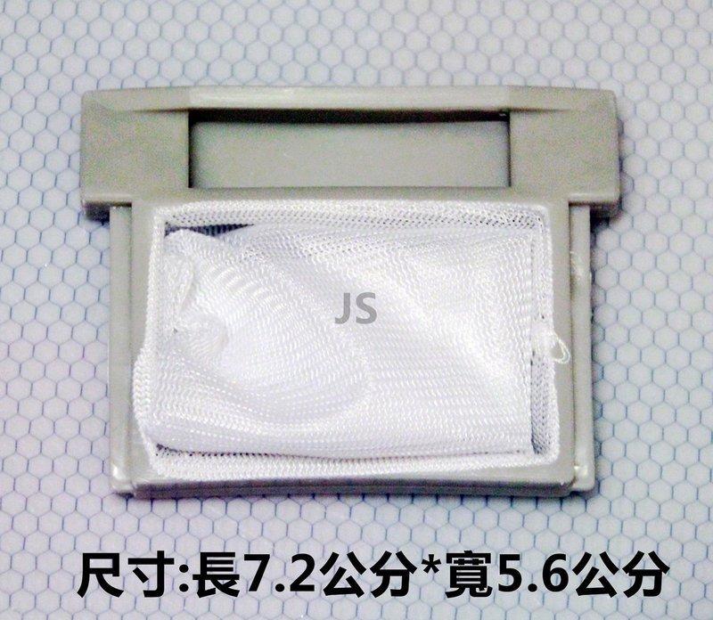 三洋洗衣機 濾網 過濾網SW-1088 SW-906S、SW-928UT、SW-953U、SW-M96V、SW-968U