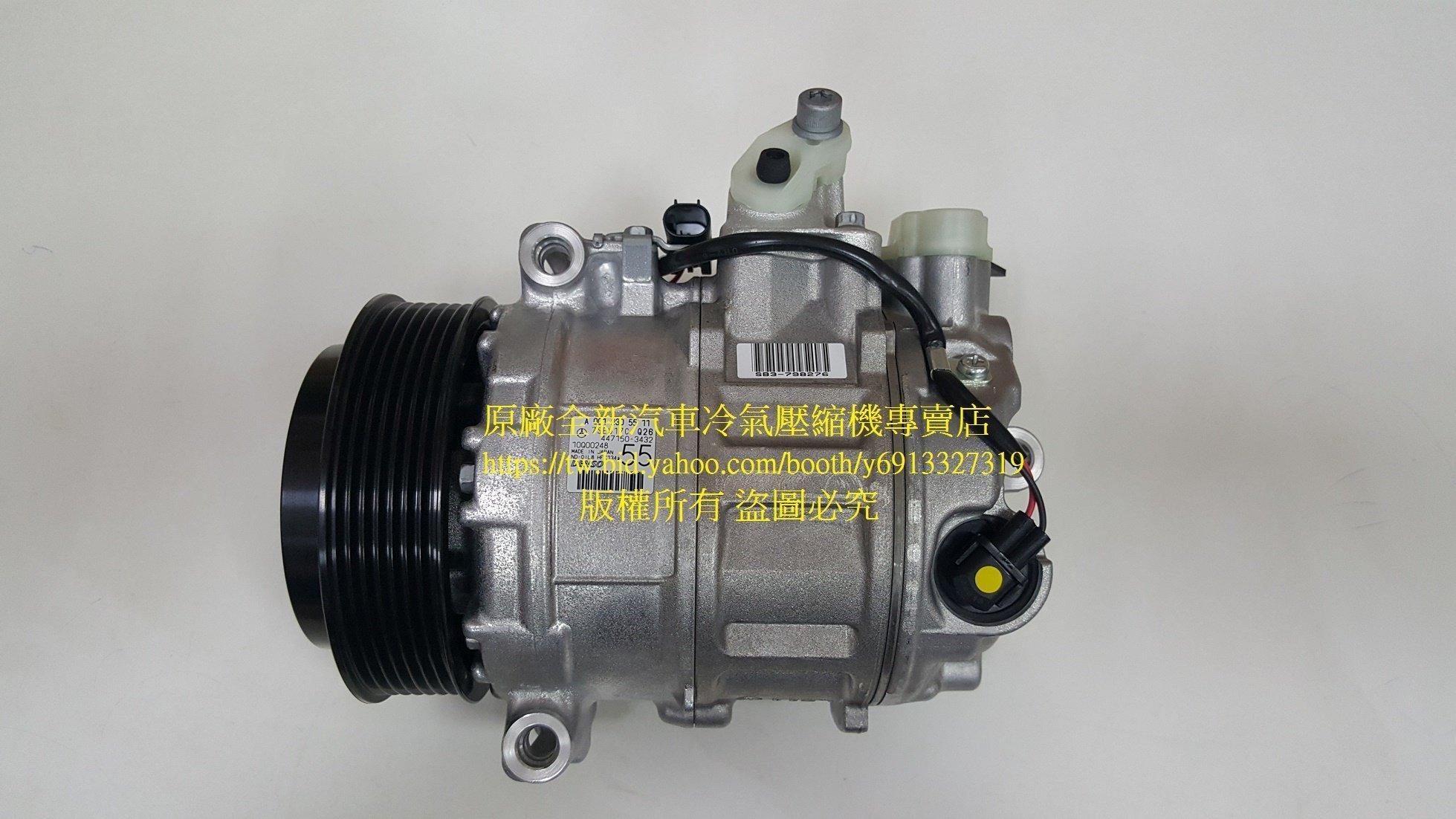 M.BENZ 賓士W211 E200 W203 C180 C200 W220 S320 S350 原廠全新汽車冷氣壓縮機