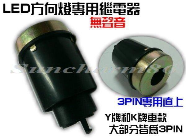 〝小龍賣場〞LED方向燈防快閃繼電器~閃光器!無聲版~3PIN直上勁戰~G5~CUXI~雷霆~G6-SMAX-GP-V2