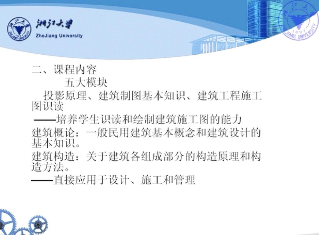 【9420-138】建築識圖與構造 教學影片(MP4檔案格式) - ( 25 堂課 浙江大學 ) 330元 !