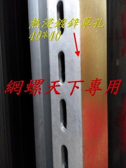 網螺天下※熱浸鍍鋅角鐵、熱浸鋅沖孔角鐵40*40*2.5mm『單』孔『台灣製造』每支3米(10尺)長/支,220元/支