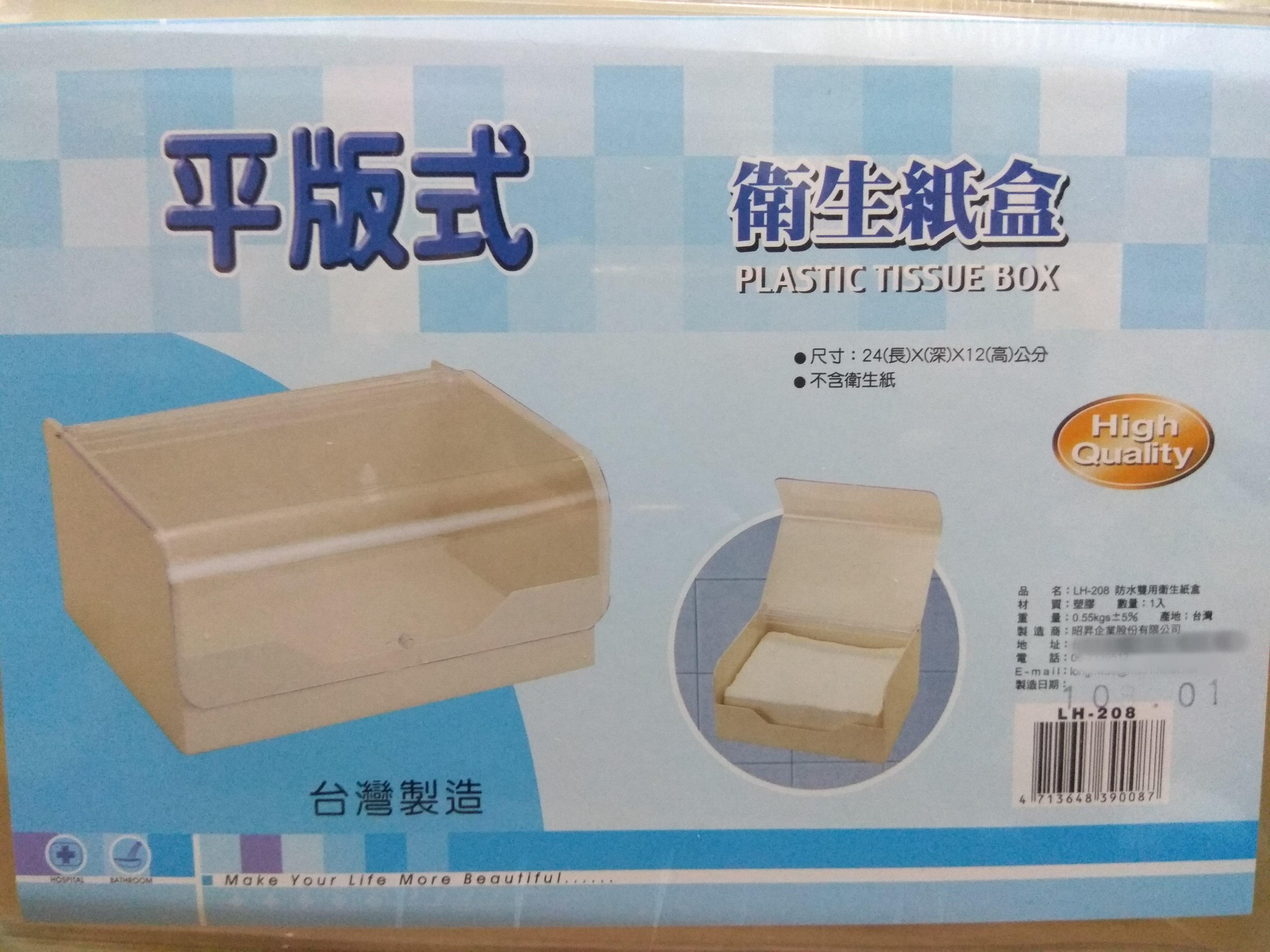 平版式衛生紙盒、抽取式面紙盒