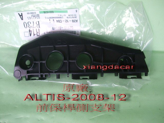 [重陽]]豐田TOYOTA ALTIS 2008-12年原廠前保桿側支架/左右有貨圖3有安裝圖/密合度準確