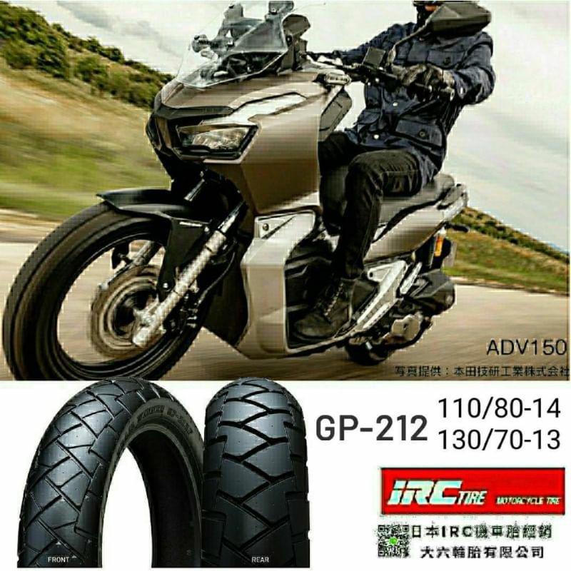 (輪胎王)日本IRC GP212  110/80-14+130/70-13HONDA ADV150 13吋/14吋專用胎