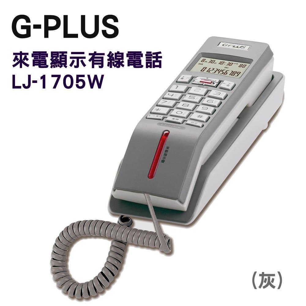 ✿國際電通✿ 【 1年,可壁掛,黑 灰兩色,免郵】 G-PLUS 來電顯示 有線電話 LJ-1705 W 壁掛式電話