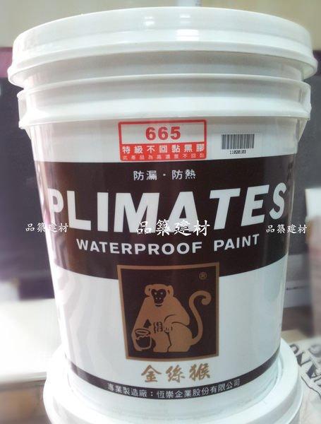 【金絲猴防水材】特級不回黏黑膠665  優惠特價中  ※3桶以上免運費