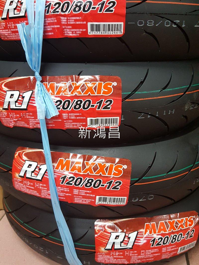 【新鴻昌】MAXXIS 瑪吉斯 MA R1 100/90-12 120/80-12 12吋機車輪胎