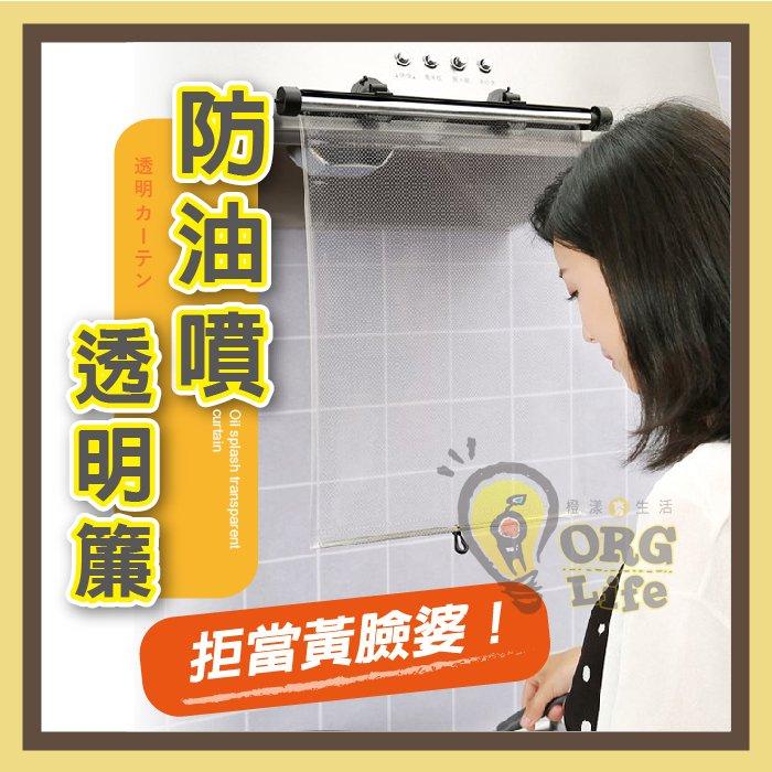 ORG《SD2213》可伸縮 防油噴 防油濺 透明簾 透明捲簾 防噴透明簾 透明窗簾 抽油煙機 炒菜煮飯煮菜 廚房用品