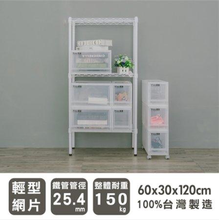 【免運】60x30x120 cm 輕型三層烤漆白鐵架 波浪架 收納架 置物架 層架