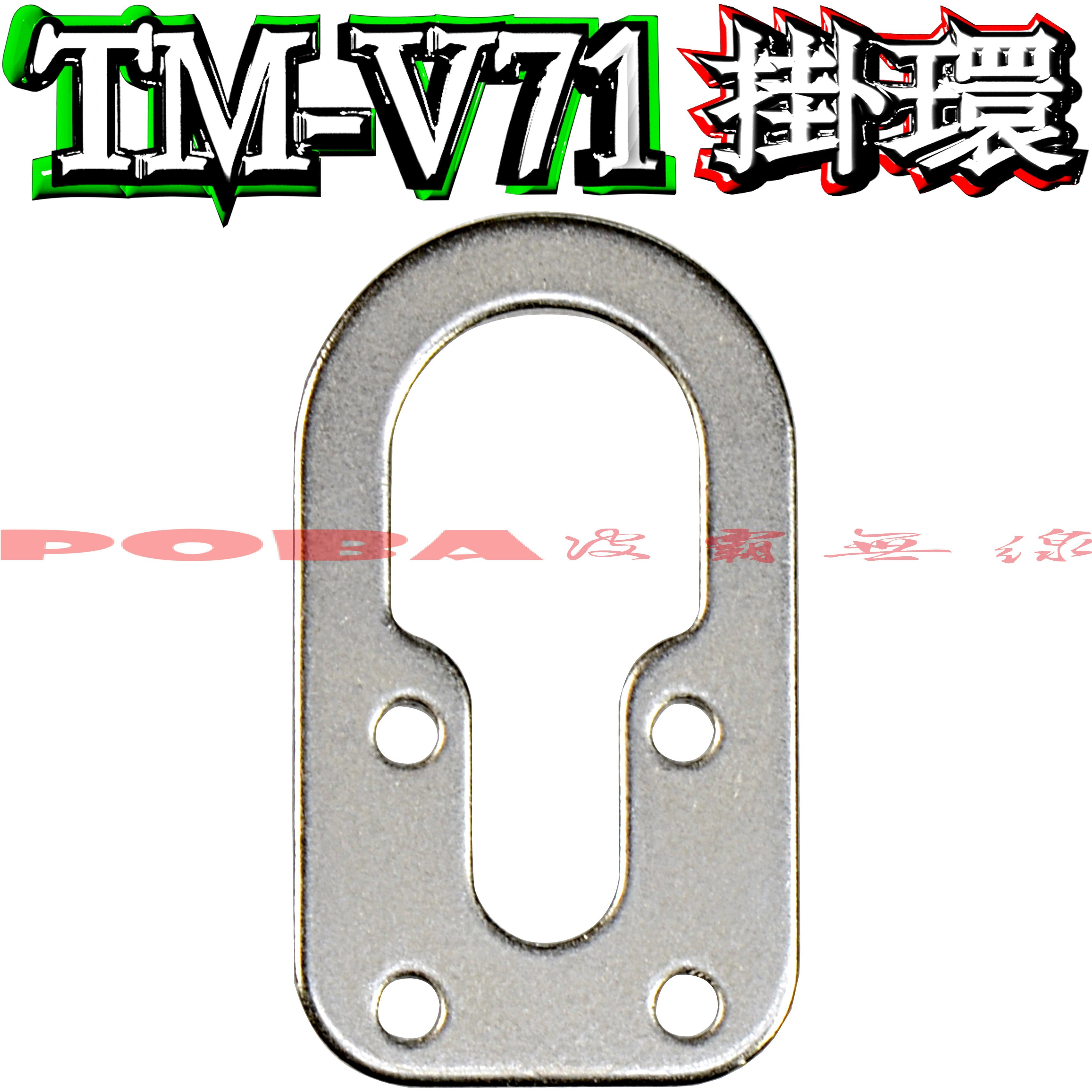 TM-V71A圓形掛環 TM-V71A圓形掛架 手持麥克風掛環 托咪掛環 掛架 固定架掛架 TM-V71掛勾