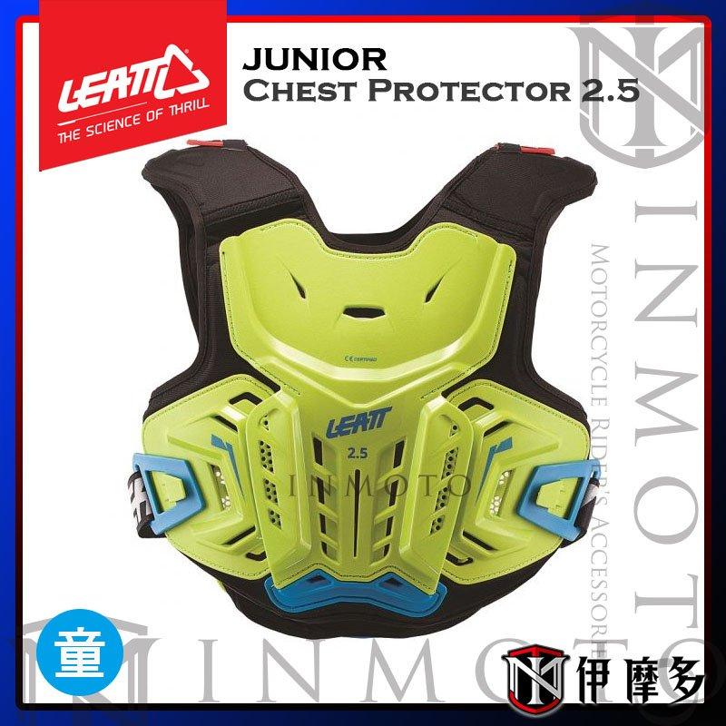 伊摩多※南非 LEATT CHEST PROTECTOR 2.5 孩童 背心 護甲 防摔 越野 通風 輕量 護背 藍綠