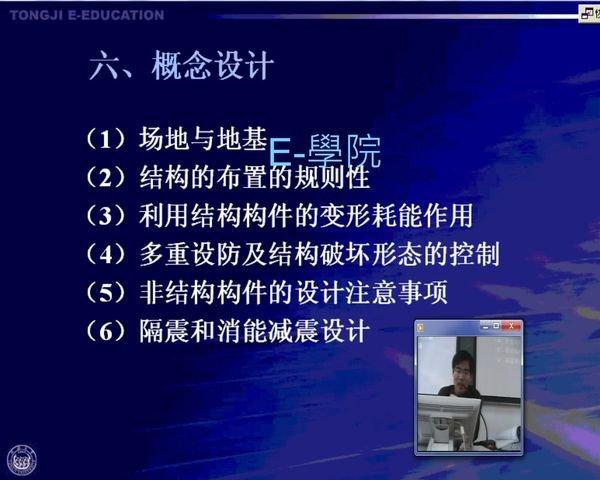 【理工-143】建築結構抗震 原理 教學影片 12 堂課 上海同濟大學 買一送一大方送 328元!