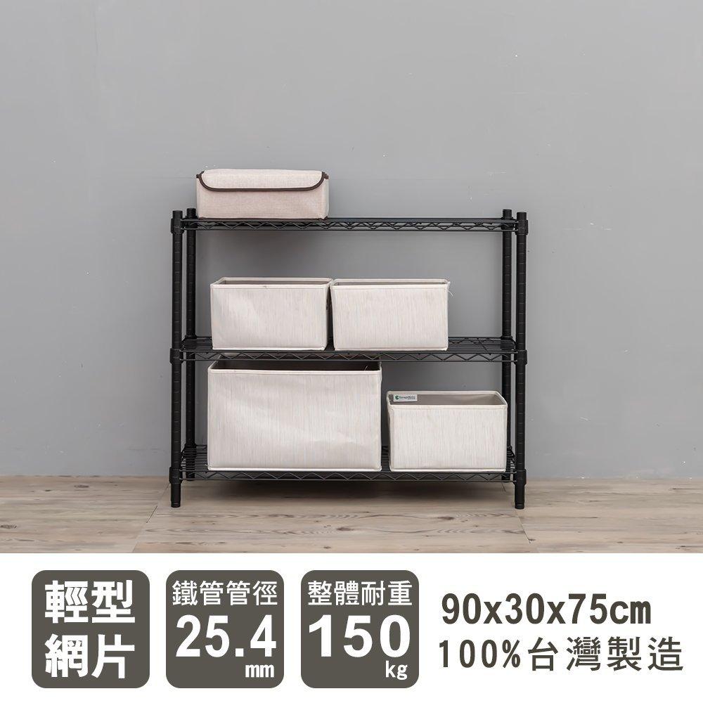 鐵架【輕型 90X30X75公分烤漆三層架】整體荷重150kg【架式館】波浪架 鐵力士架 層架 衣櫥 櫃 收納櫃
