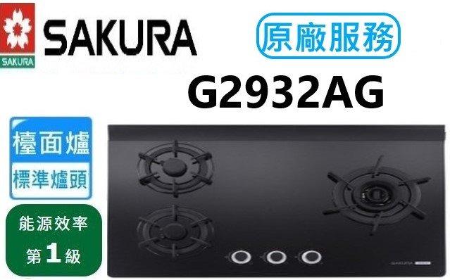 【櫻花牌】三口雙炫火玻璃檯面爐G2932AG
