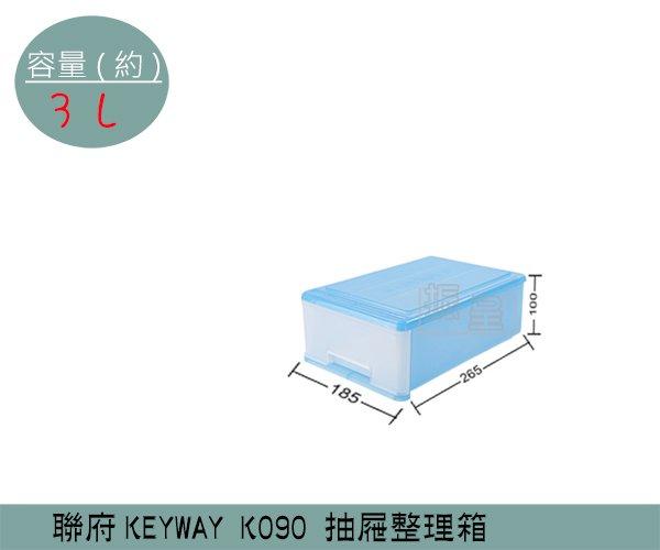 『振呈』 聯府KEYWAY K090 抽屜整理箱 小型收納箱 塑膠箱 置物箱 雜物箱 3L