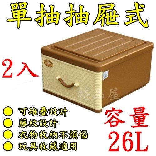 【特品屋】滿千免運 台灣製 2入 26L 抽屜整理箱 整理箱 置物箱 分類箱 衣物箱 收納箱 堆疊箱 單抽整理箱 抽屜箱