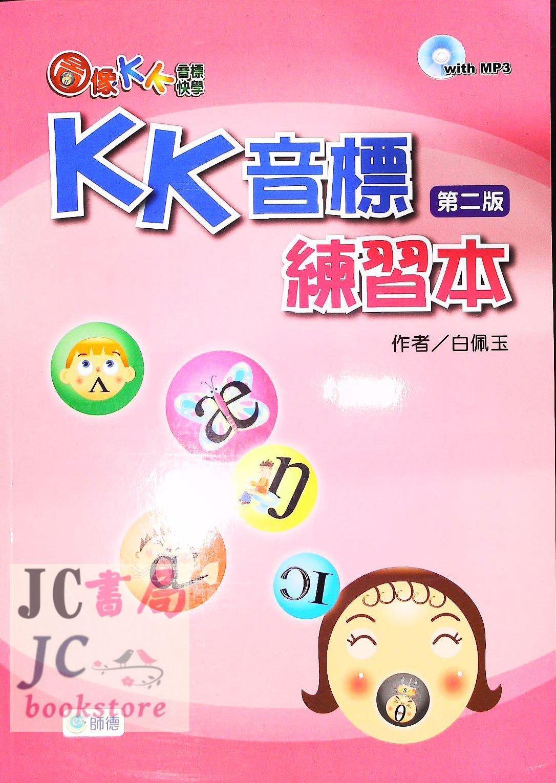 【JC書局】師德出版 英語 學生自修用書 SB307KK音標 練習本 (附光碟)