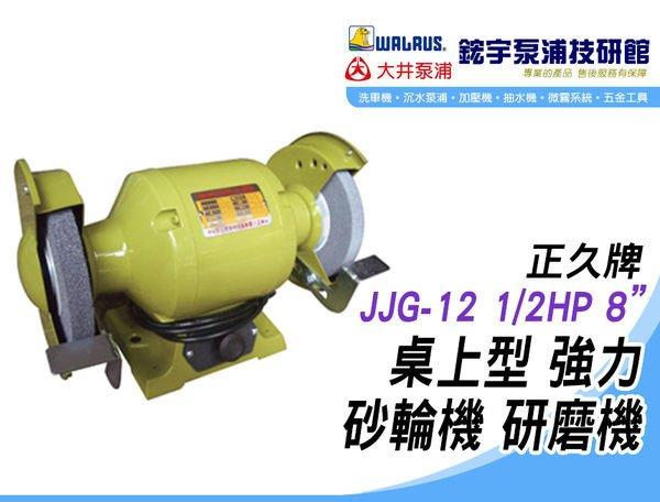(含稅)歡迎【鋐宇泵浦技研館】正久牌 JJG-12 1/2HP 8吋 桌上型 強力 砂輪機 研磨機