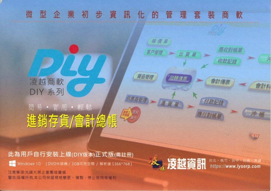 支援 WIN10 凌越 DIY 進銷存貨軟體..全新未拆/含稅/貨到收款免運喔~!