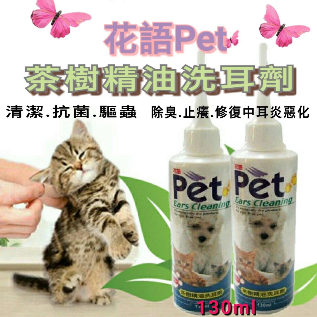 花語 PET 三效合一 茶樹精油洗耳劑 寵物洗耳液 洗耳劑 犬貓小動物洗耳液 130ml