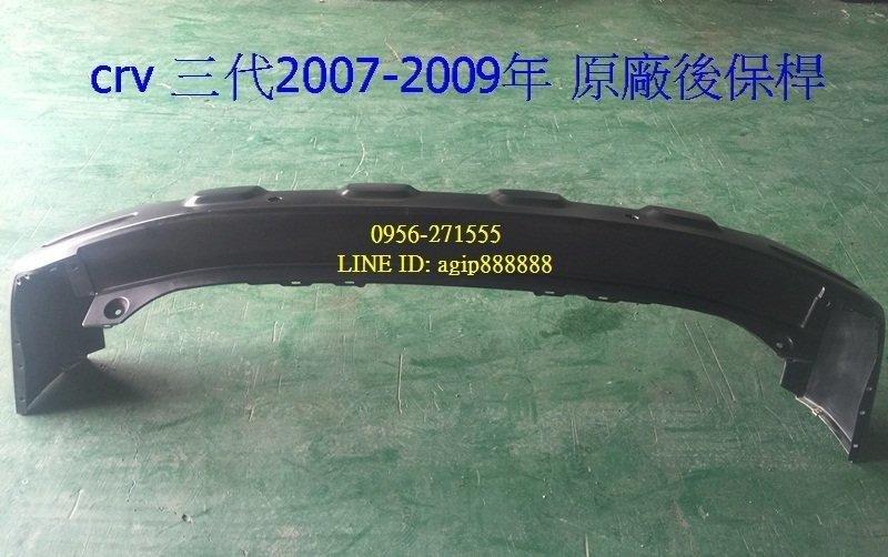 [樂樂園地]二手HONDA 2007-2009年適用CRV CRV 3代2.0 2.4喜美 三代 原廠後保桿 另有前保桿