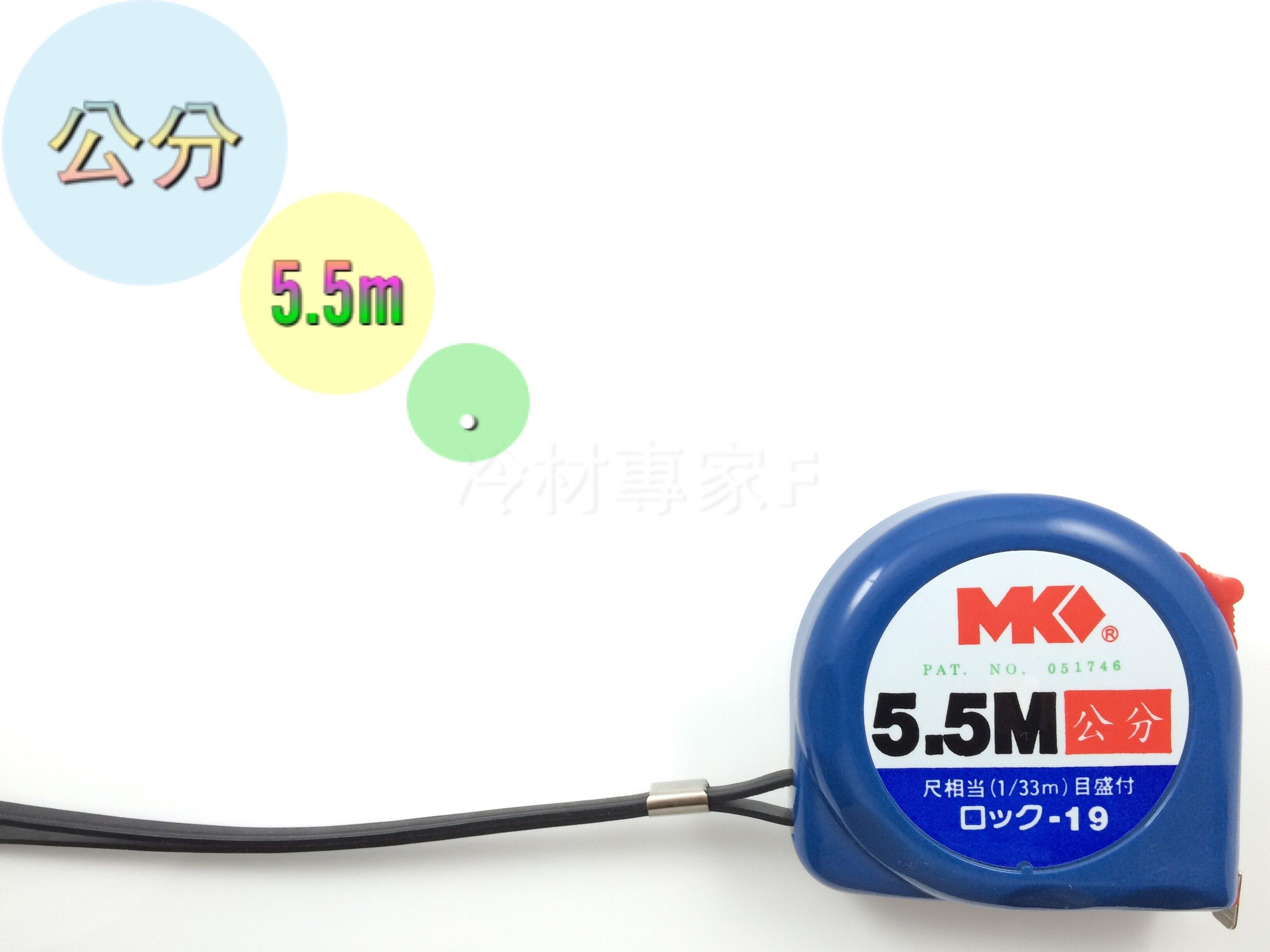 《MK公分尺》鋼卷尺 米尺 台尺 魯班尺 測量 量距離 冷氣冷凍空調 工具