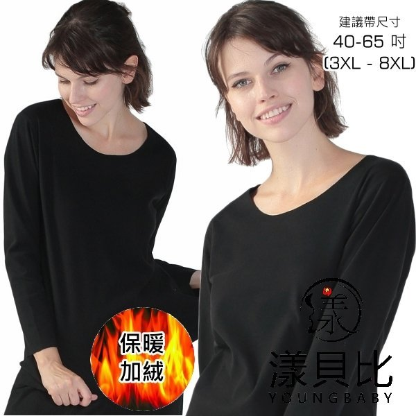 漾貝比中大碼【9153805】特大碼 德絨無痕發熱衣內搭衣.黑