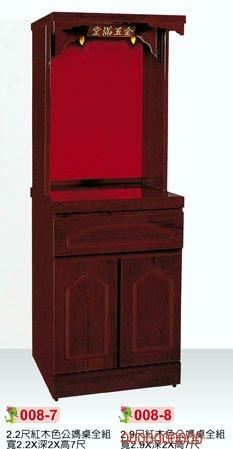 台南 高雄 屏東 永輝 全 新 2.2尺紅木色神櫥 神桌佛桌神櫥佛具 公媽桌008-7