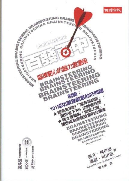 浩瀚星海: 《百發百中-瞄準靶心的腦力激盪術》時報出版~ 凱文.柯尹恩等著