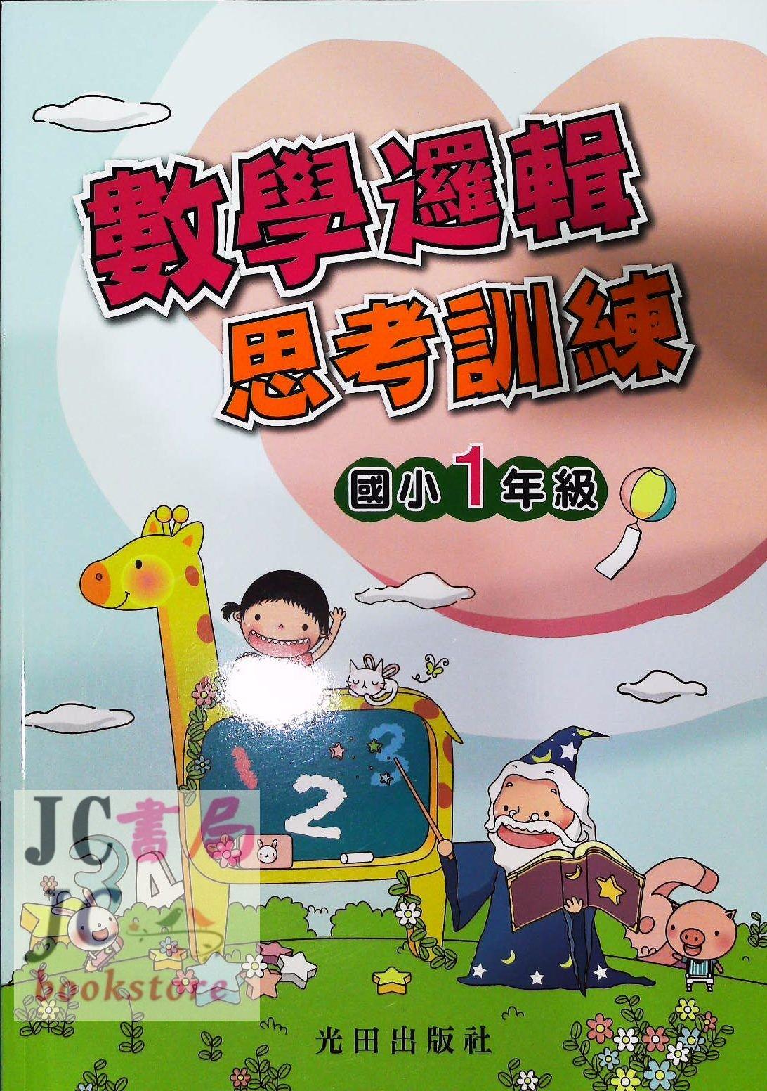 【JC書局】光田國小 數學邏輯 思考訓練 1年級 (適康版)