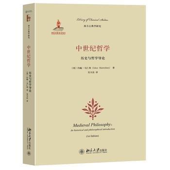 【簡 】9787301264409 中世紀哲學:歷史與哲學導論 書 大陸書 2016-01-01 作者:(英)約翰·馬仁邦