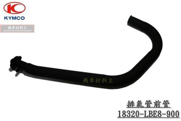 《光陽原廠》排氣管前管 18320-LBE8-900 KTR 奇俠 125/150