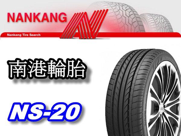 NANKANG NS-20 南港輪胎 225/50/17 235/45/17 215/40/18 全系列尺寸齊全歡迎洽詢 NS-2 RX-615 SX-1 SX-2 AS-1