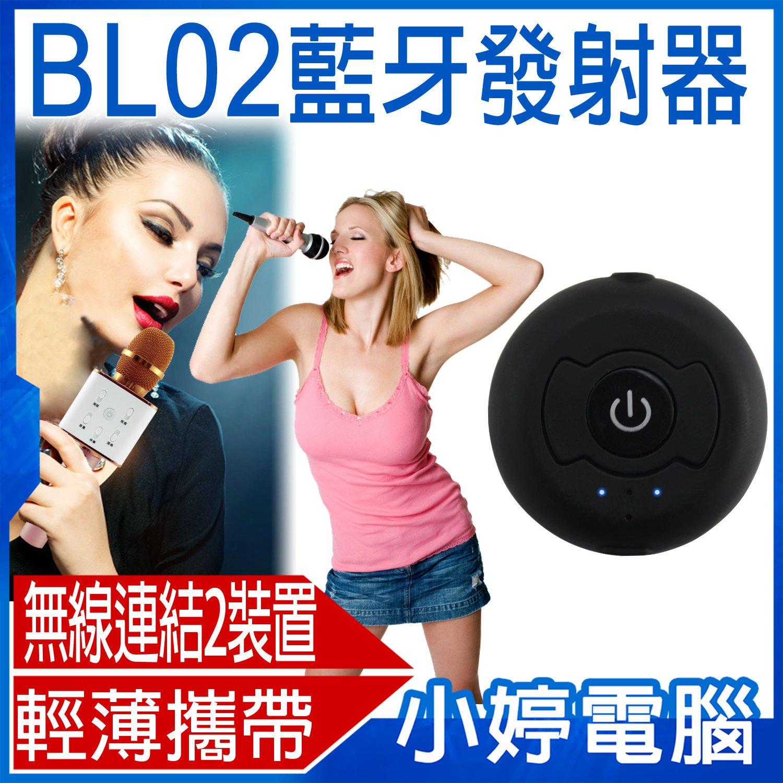 【小婷電腦*藍芽】全新 BL02藍牙發射器 1拖2 同時連接2台裝置 無線麥克風雙人對唱 連接電視 藍牙喇叭