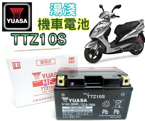 電池達人☆YUASA 機車電池 TTZ10S=GTZ10S=YTZ10S 迅光 J-BUBU TIGRA 彪虎 7號加強