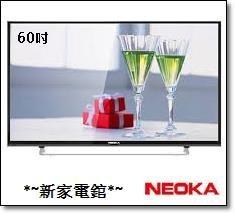 ~~新家電錧~~~新禾NEOKA 60NS100~抗藍光液晶顯示器 視訊盒