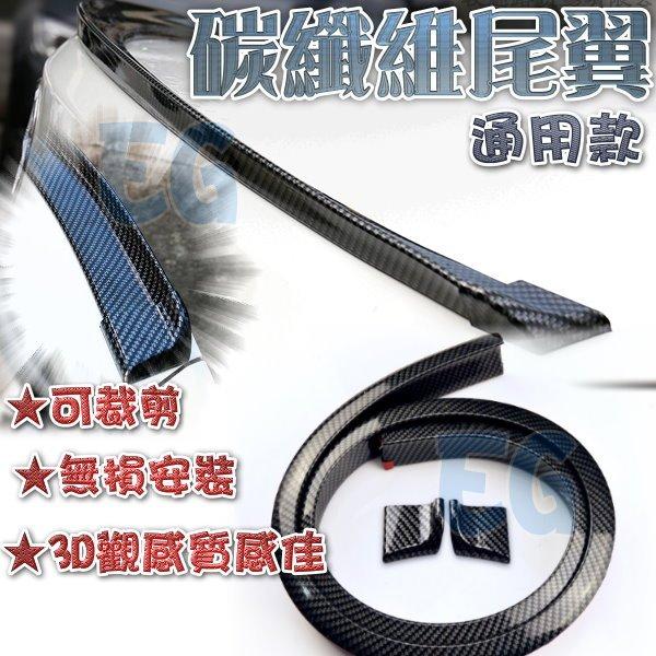 G7F70 汽車碳纖紋尾翼膠條 可裁剪 免打孔壓翼碳纖紋橡膠PU碳纖維改裝小尾翼 CARBON 導流板 空力套件